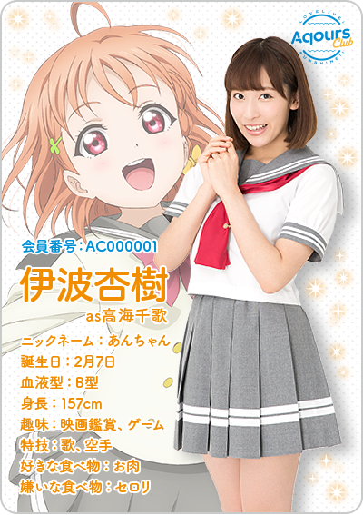 https://lovelive-aqoursclub.jp/contents/1/AC/2017/img/before/aqoursclub_cast_1.png