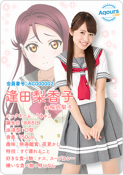 https://lovelive-aqoursclub.jp/contents/1/AC/2017/img/before/aqoursclub_cast_2.png