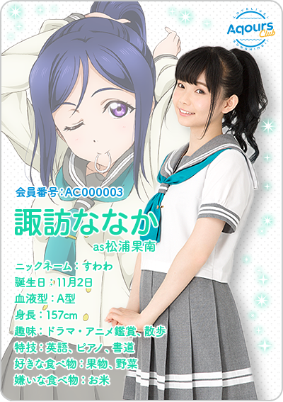 https://lovelive-aqoursclub.jp/contents/1/AC/2017/img/before/aqoursclub_cast_3.png