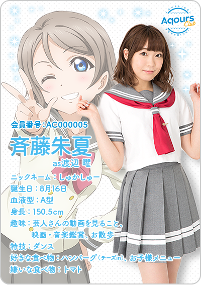 https://lovelive-aqoursclub.jp/contents/1/AC/2017/img/before/aqoursclub_cast_5.png