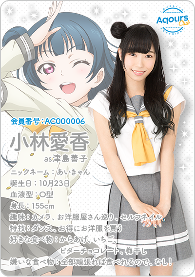 https://lovelive-aqoursclub.jp/contents/1/AC/2017/img/before/aqoursclub_cast_6.png