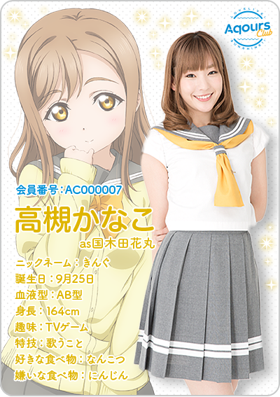 https://lovelive-aqoursclub.jp/contents/1/AC/2017/img/before/aqoursclub_cast_7.png